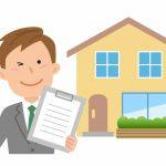 一戸建てを売却時に査定をしてもらい、評価を良くするための方法とは?